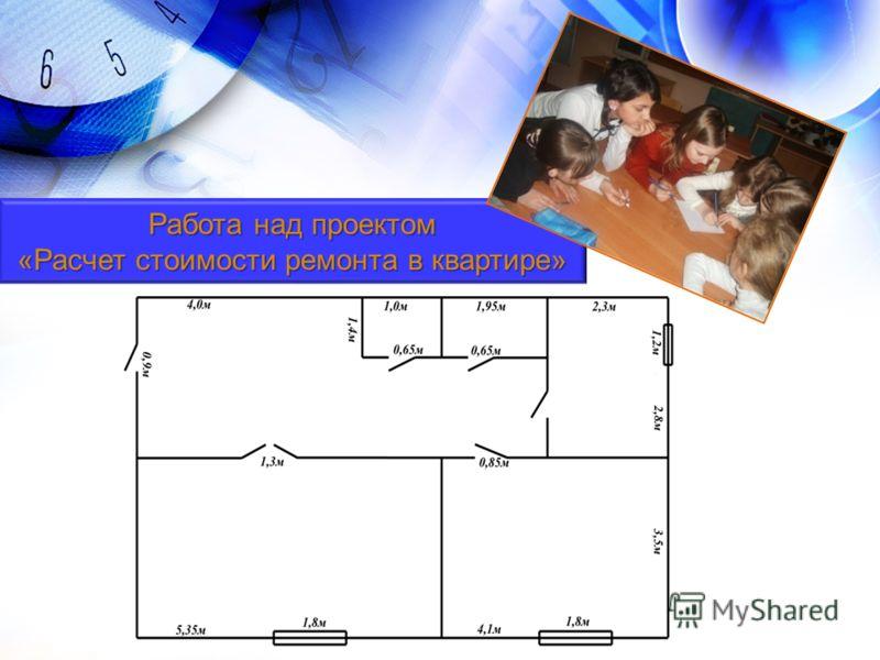 Работа над проектом «Расчет стоимости ремонта в квартире»