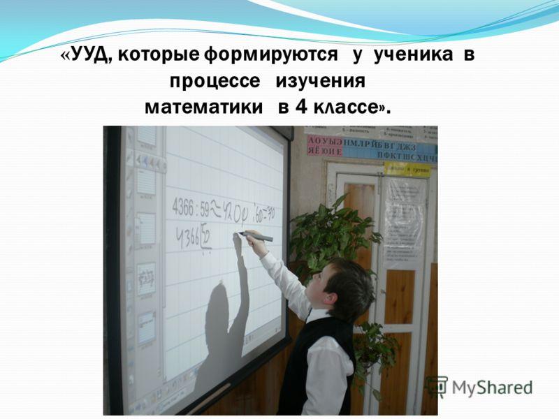 « УУД, которые формируются у ученика в процессе изучения математики в 4 классе».