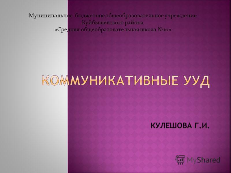 Муниципальное бюджетное общеобразовательное учреждение Куйбышевского района «Средняя общеобразовательная школа 10»