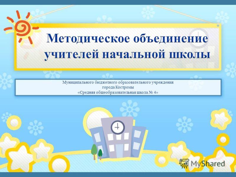 Муниципального бюджетного образовательного учреждения города Костромы «Средняя общеобразовательная школа 4»