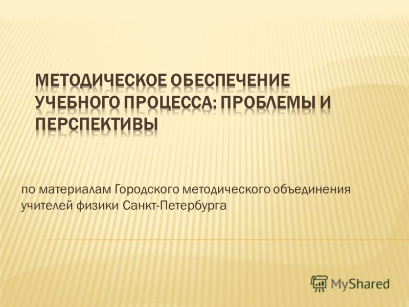 по материалам Городского методического объединения учителей физики Санкт-Петербурга
