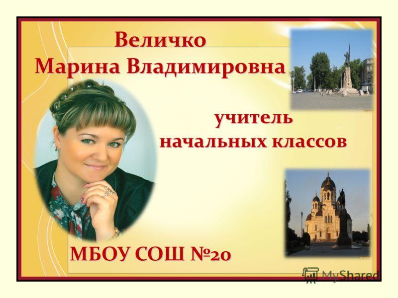 Величко Марина Владимировна учитель начальных классов МБОУ СОШ 20