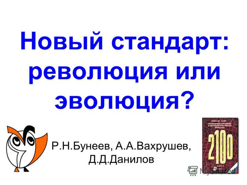 Новый стандарт: революция или эволюция? Р.Н.Бунеев, А.А.Вахрушев, Д.Д.Данилов