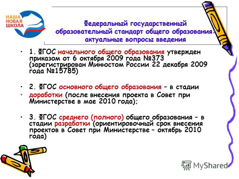 Федеральный государственный образовательный стандарт общего образования: актуальные вопросы введения 1. ФГОС начального общего образования утвержден приказом от 6 октября 2009 года 373 (зарегистрирован Минюстом России 22 декабря 2009 года 15785) 2. Ф