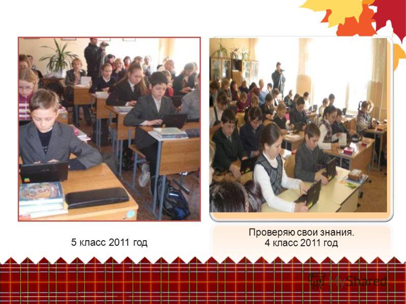 Проверяю свои знания. 4 класс 2011 год 5 класс 2011 год