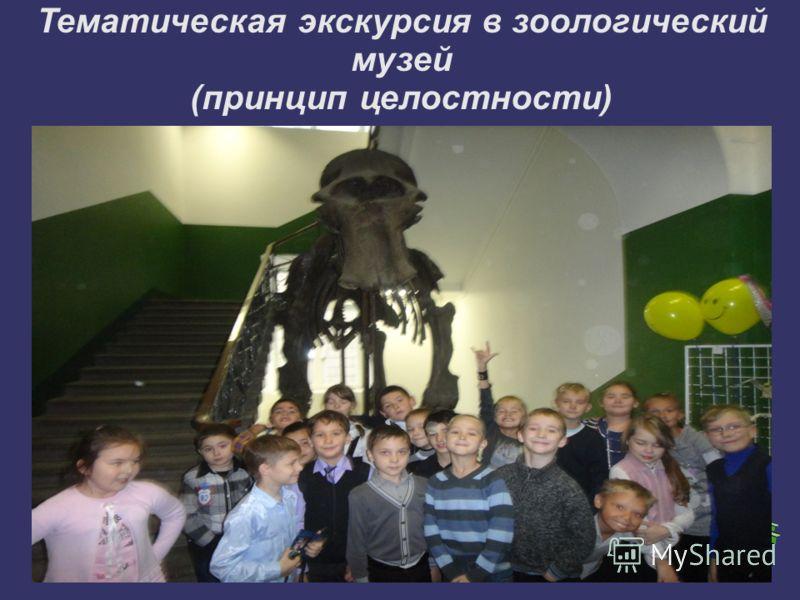 Тематическая экскурсия в зоологический музей (принцип целостности)