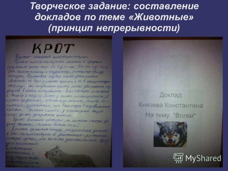 Творческое задание: составление докладов по теме «Животные» (принцип непрерывности)