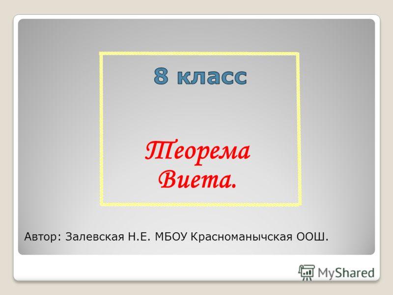 Теорема Виета. Автор: Залевская Н.Е. МБОУ Красноманычская ООШ.