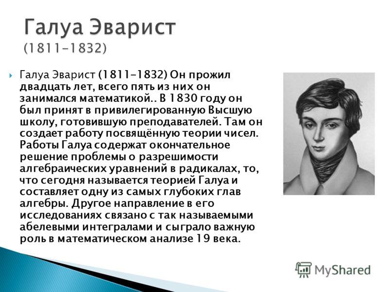 Знаменитый русский математик, профессор, академик. Преимущественно Буняковский работал над теорией чисел и теорией вероятностей. Его сочинение