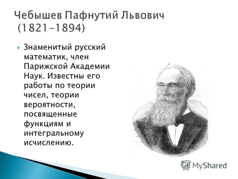 Галуа Эварист (1811-1832) Он прожил двадцать лет, всего пять из них он занимался математикой.. В 1830 году он был принят в привилегированную Высшую школу, готовившую преподавателей. Там он создает работу посвящённую теории чисел. Работы Галуа содержа