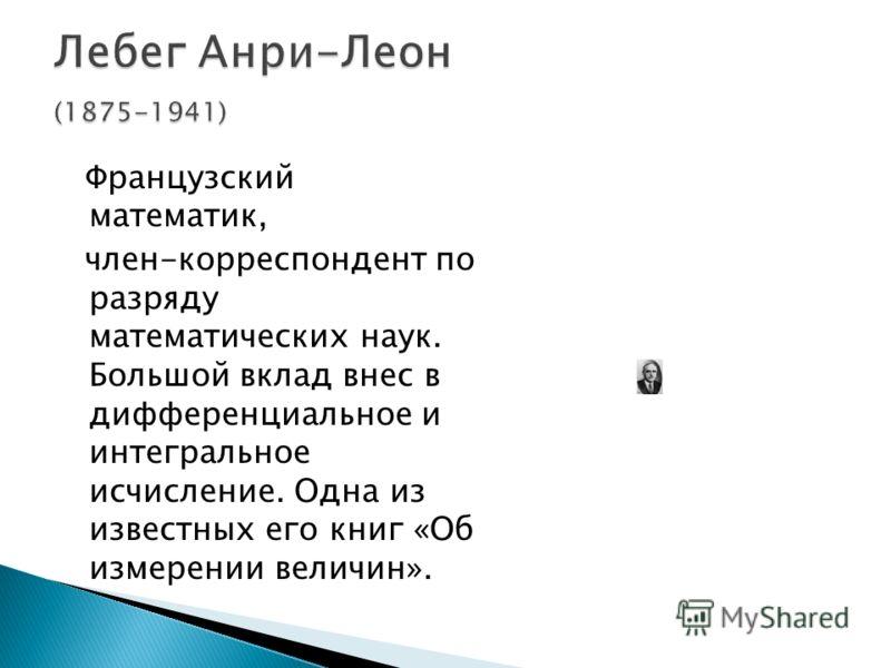 Знаменитый русский математик, член Парижской Академии Наук. Известны его работы по теории чисел, теории вероятности, посвященные функциям и интегральному исчислению.