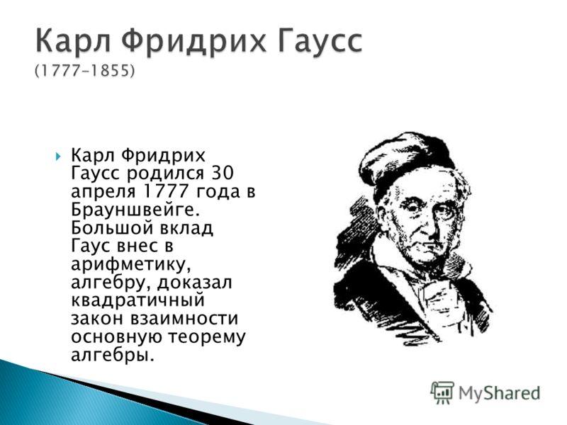 В алгебре он разработал теорию, обобщением которой является теория Галуа, нашел метод приближенного вычисления корней алгебраического уравнения при помощи непрерывных дробей, метод разделения корней алгебраического уравнения, метод исключения перемен
