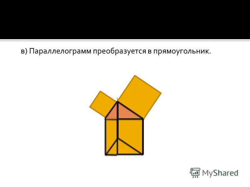 в) Параллелограмм преобразуется в прямоугольник.