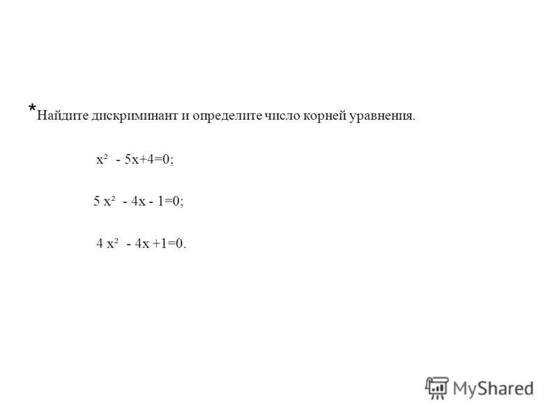 * Найдите дискриминант и определите число корней уравнения. х² 2 - 5х+4=0; 5 х² 2 - 4х - 1=0; 4 х² 2 - 4х +1=0.