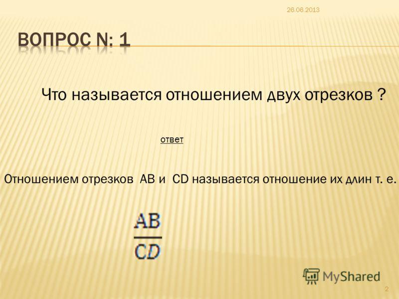 Геометрия Выполнила: Фролова Ж. 2011 г. 26.06.2013 1