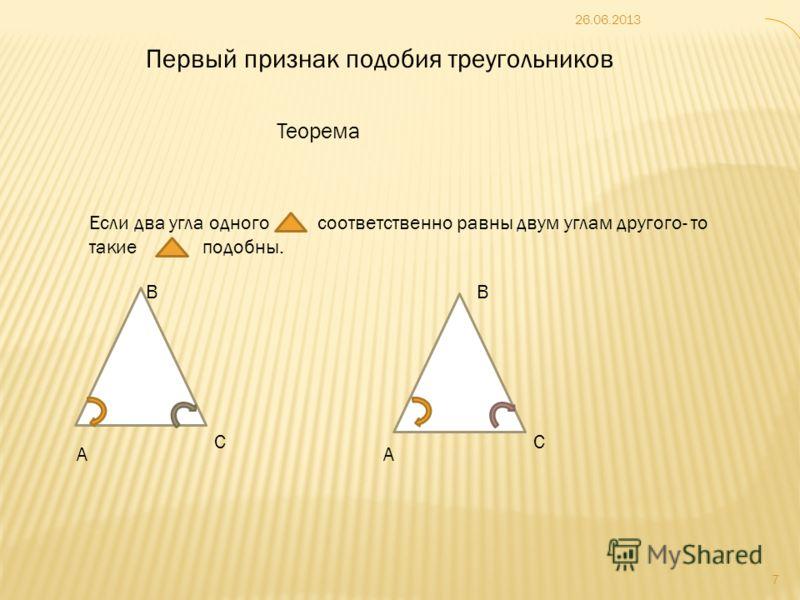 26.06.2013 6 Сформулируйте теорему об отношении площадей подобных Теорема Отношение площадей двух подобных треугольников равно квадрату коэффициента подобия.