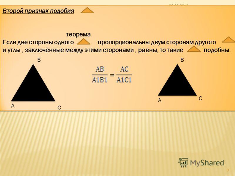 26.06.2013 7 Первый признак подобия треугольников Теорема Если два угла одного соответственно равны двум углам другого- то такие подобны. А В С А С В