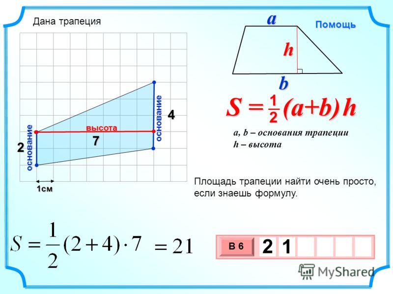 1см 3 х 1 0 х В 6 2 1 4 7 Площадь трапеции найти очень просто, если знаешь формулу. высота основание S = (a+b) h 2 1 a, b – основания трапеции h – высота Помощь bah основание 2 Дана трапеция