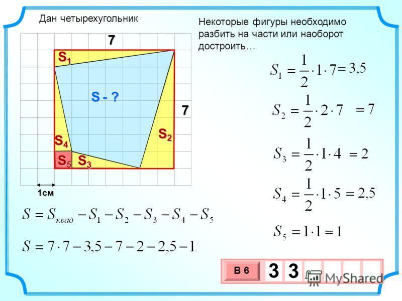 1см 3 х 1 0 х В 6 3 3 Некоторые фигуры необходимо разбить на части или наоборот достроить… S - ? S1S1S1S1 S4S4S4S4 S2S2S2S2 S5S5S5S5 S3S3S3S3 77 Дан четырехугольник