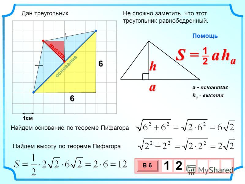 1см 3 х 1 0 х В 6 1 2 Не сложно заметить, что этот треугольник равнобедренный. 66 основаниеПомощь S = a h a 2 1 a h h a - высота a - основание Найдем основание по теореме Пифагора Найдем высоту по теореме Пифагоравысота Дан треугольник