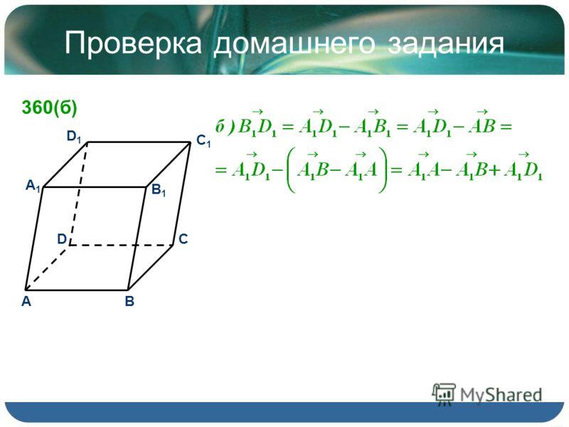 Проверка домашнего задания D1D1 C B D A C1C1 B1B1 A1A1 360(б)