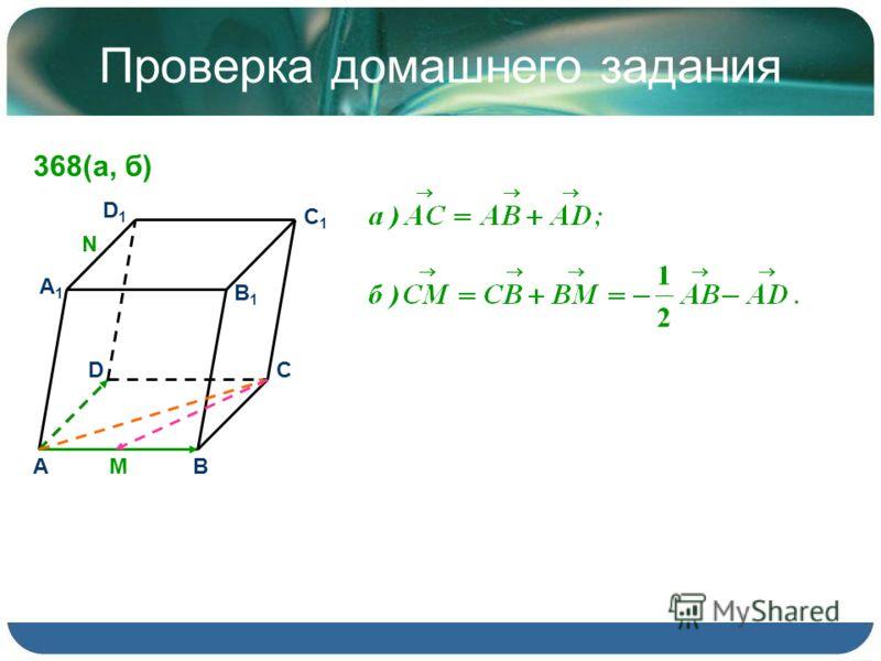Проверка домашнего задания D1D1 C B D A C1C1 B1B1 A1A1 368(а, б) M N