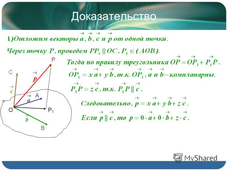 Доказательство О Р А В С Р1Р1