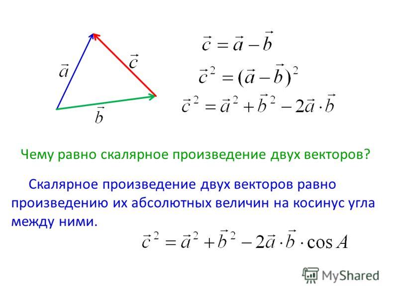 Чему равно скалярное произведение двух векторов? Скалярное произведение двух векторов равно произведению их абсолютных величин на косинус угла между ними.