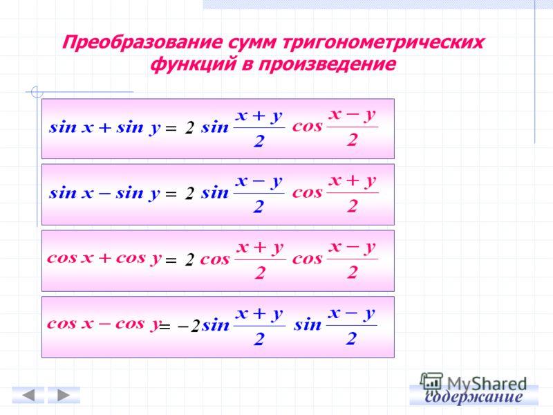 содержание Преобразование сумм тригонометрических функций в произведение