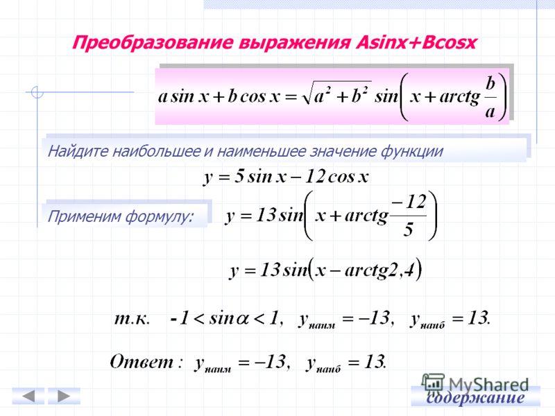 содержание Найдите наибольшее и наименьшее значение функции Применим формулу: Преобразование выражения Asinx+Bcosx