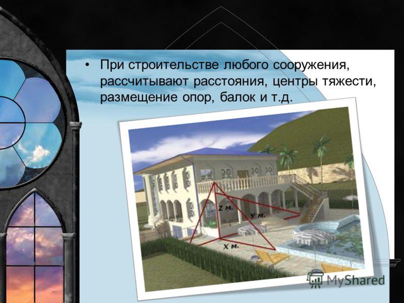 При строительстве любого сооружения, рассчитывают расстояния, центры тяжести, размещение опор, балок и т.д.