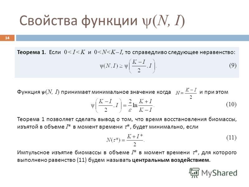 Свойства функции (N, I) 14 Теорема 1. Если 0 < I < K и 0 < N < K – I, то справедливо следующее неравенство : (9) Функция (N, I) принимает минимальное значение когда и при этом (10) Теорема 1 позволяет сделать вывод о том, что время восстановления био