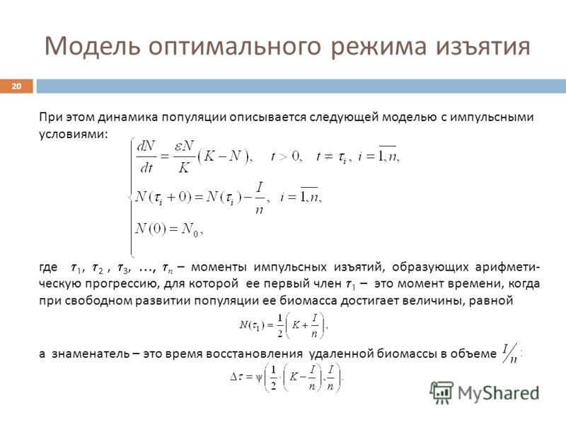 При этом динамика популяции описывается следующей моделью с импульсными условиями : где 1, 2, 3, …, n – моменты импульсных изъятий, образующих арифмети - ческую прогрессию, для которой ее первый член 1 – это момент времени, когда при свободном развит