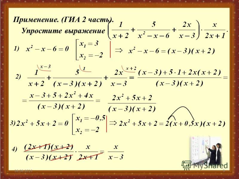 26.06.20139 Применение. (ГИА 2 часть). Упростите выражение 1) 2) 3) 4)