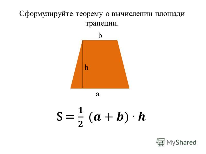 Сформулируйте теорему о вычислении площади трапеции. h a b