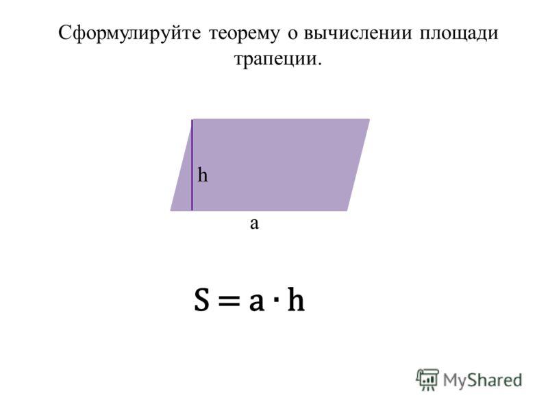 h S = a h a