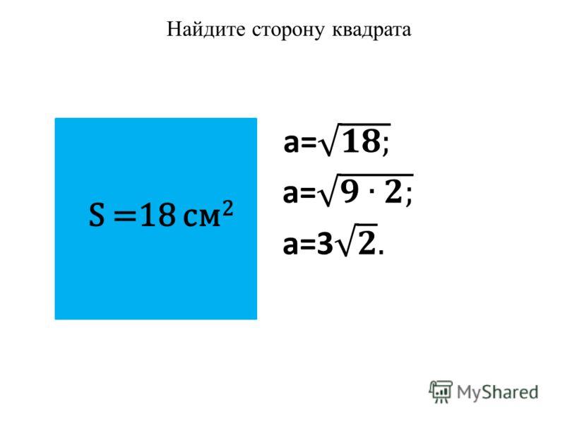 S =18 см 2 Найдите сторону квадрата