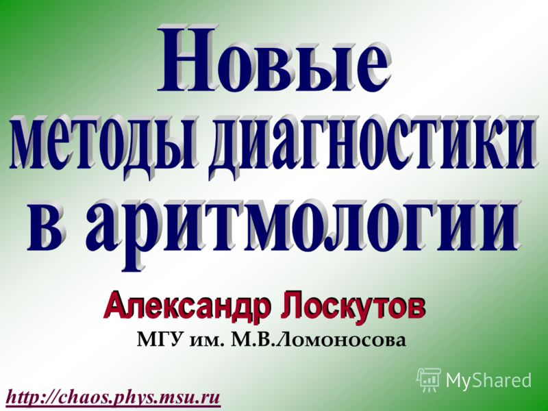 http://chaos.phys.msu.ru МГУ им. М.В.Ломоносова
