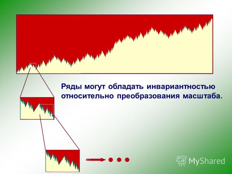 Ряды могут обладать инвариантностью относительно преобразования масштаба.