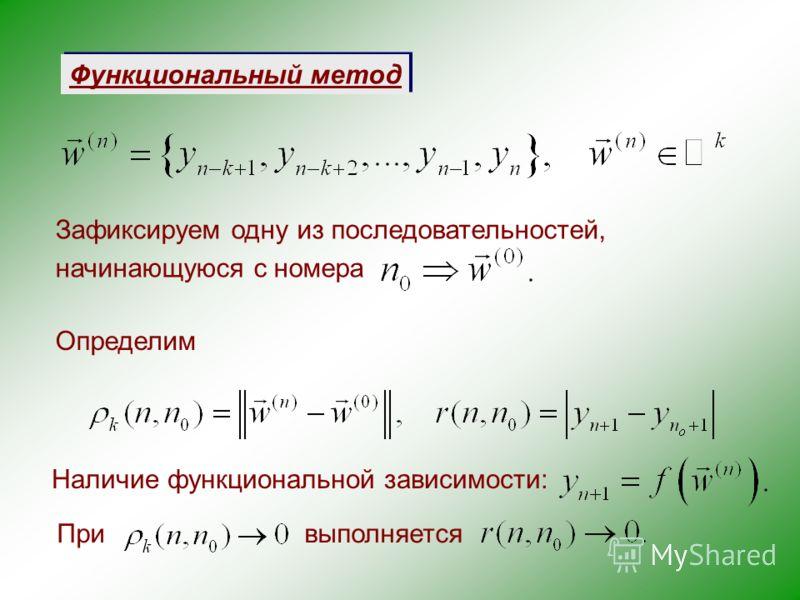 Зафиксируем одну из последовательностей, начинающуюся с номера Определим Наличие функциональной зависимости: Функциональный метод При выполняется