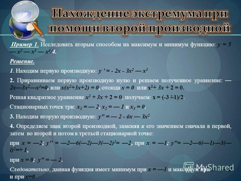 Теорема. Если при х = с первая производная функции f(x) равна нулю, f '(c)=0, а вторая производная положительна, f