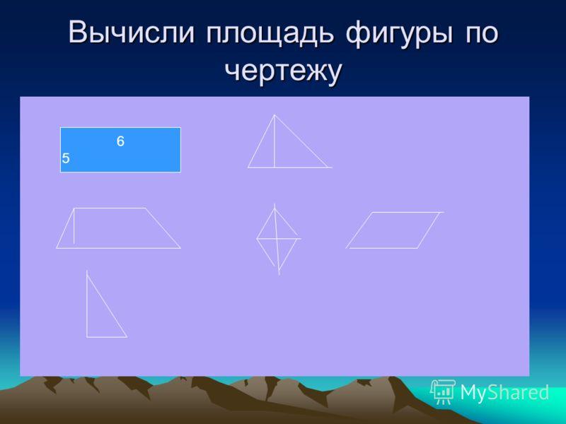 Вычисли площадь фигуры по чертежу 6565