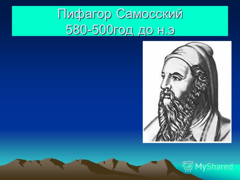 Пифагор Самосский 580-500год до н.э