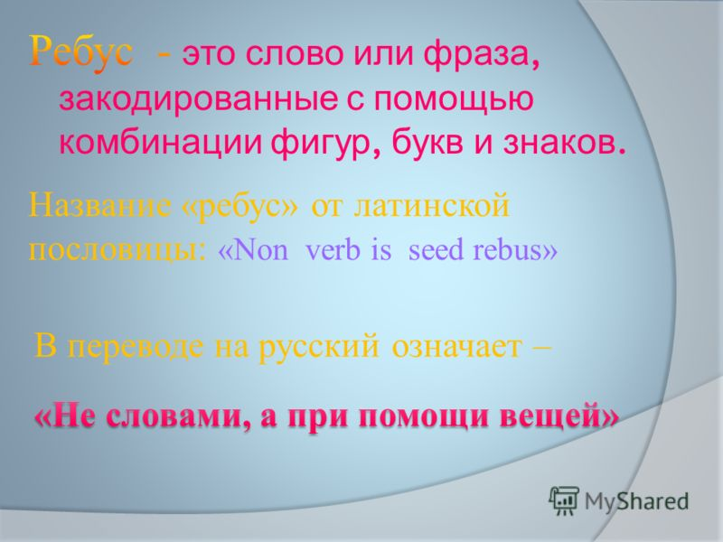 Название «ребус» от латинской пословицы: «Non verb is seed rebus»