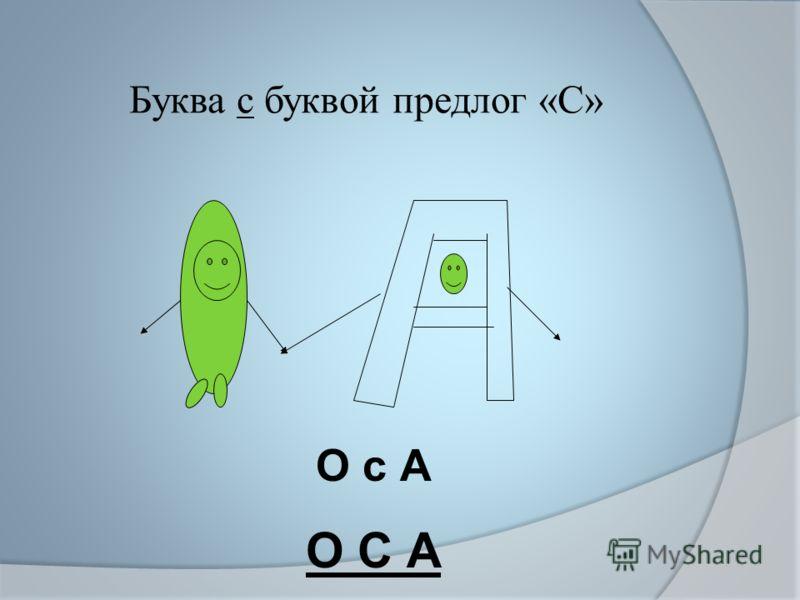 Буква с буквой предлог «С» О с А О С А