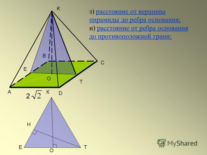 А С D 2 В K O T Е Е К Т О Н з) расстояние от вершины пирамиды до ребра основания;расстояние от вершины пирамиды до ребра основания; и) расстояние от ребра основания до противоположной грани;расстояние от ребра основания до противоположной грани;