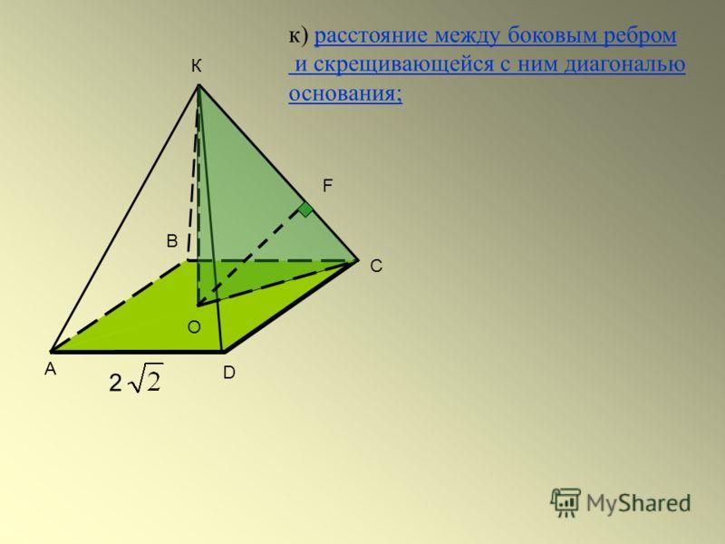 А С D 2 В К О F к) расстояние между боковым ребромрасстояние между боковым ребром и скрещивающейся с ним диагональю основания;
