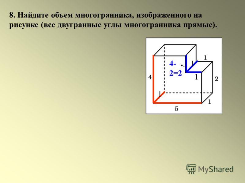 8. Найдите объем многогранника, изображенного на рисунке (все двугранные углы многогранника прямые). 1 1 14- 2=2