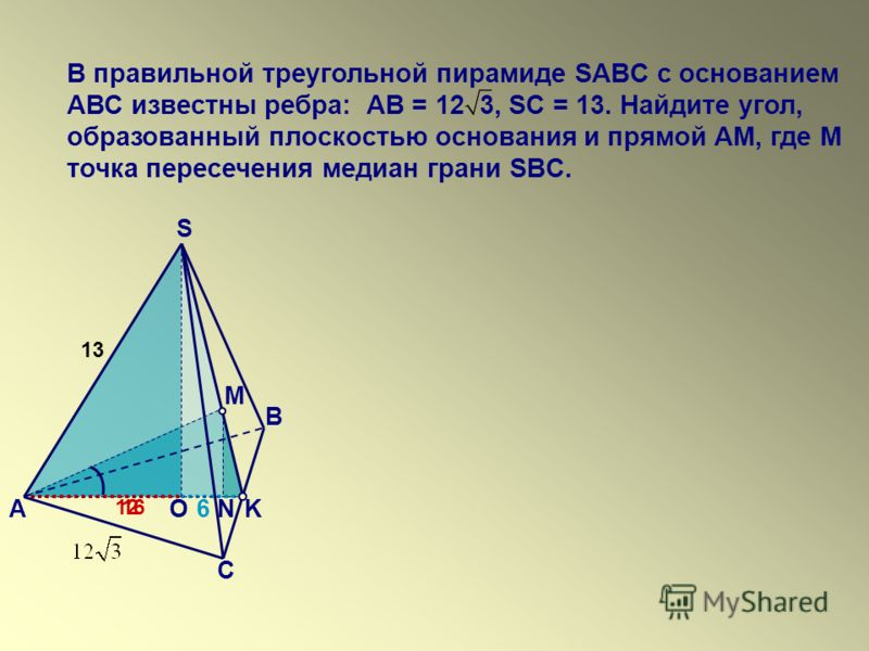 S 12 6 13 16 OА В С M KN В правильной треугольной пирамиде SABC с основанием АВС известны ребра: АВ = 12 3, SC = 13. Найдите угол, образованный плоскостью основания и прямой АМ, где М точка пересечения медиан грани SBC.