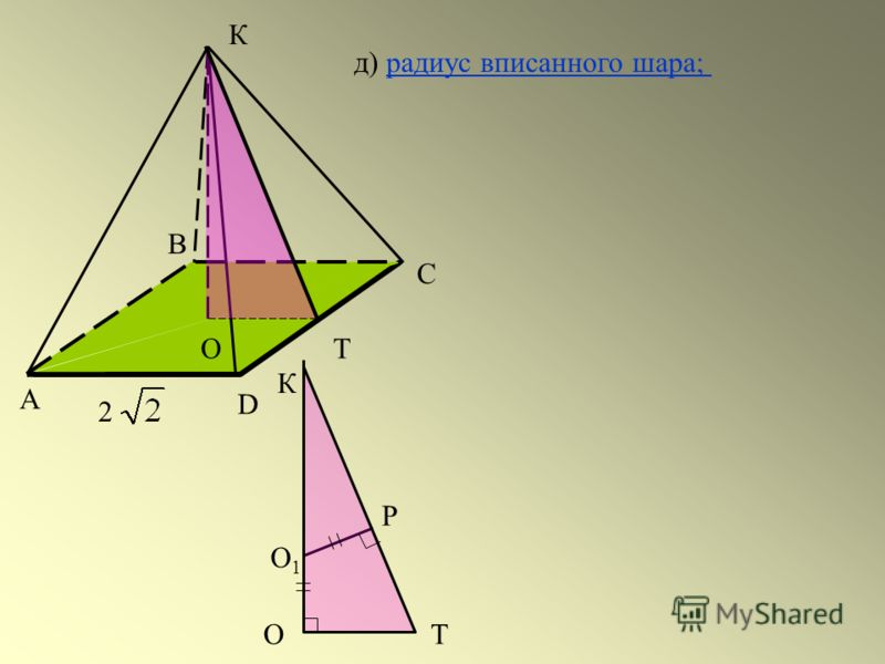 А С D 2 В К ТО ОТ К О1О1 Р д) радиус вписанного шара;радиус вписанного шара;